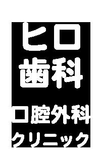 旭川ヒロ歯科・口腔外科クリニック